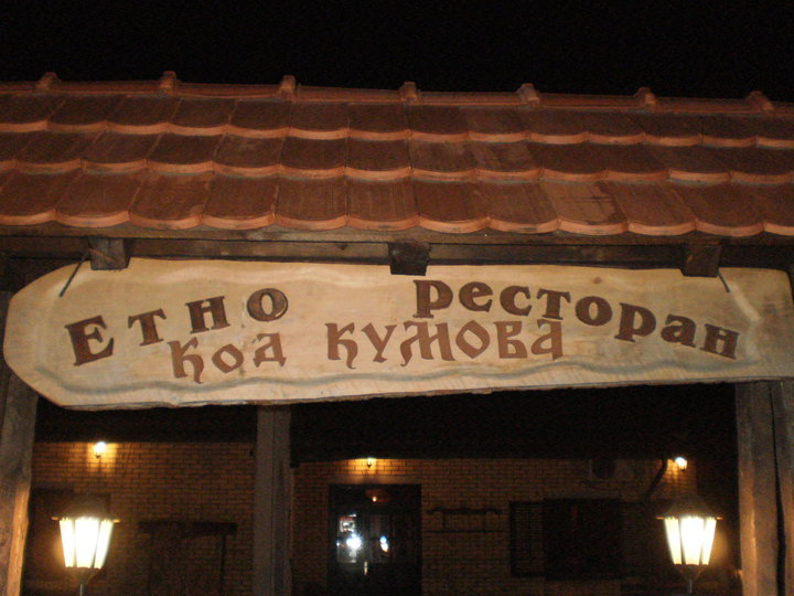 restoran kod kumova vrnjacka banja