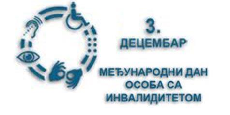 U Vrnjačkoj Banji obeležen Dan osoba sa invaliditetom
